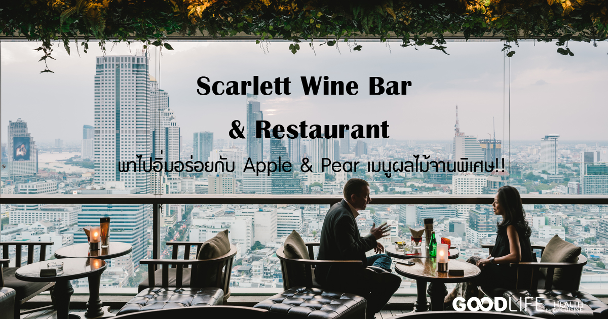 Scarlett Wine Bar & Restaurant