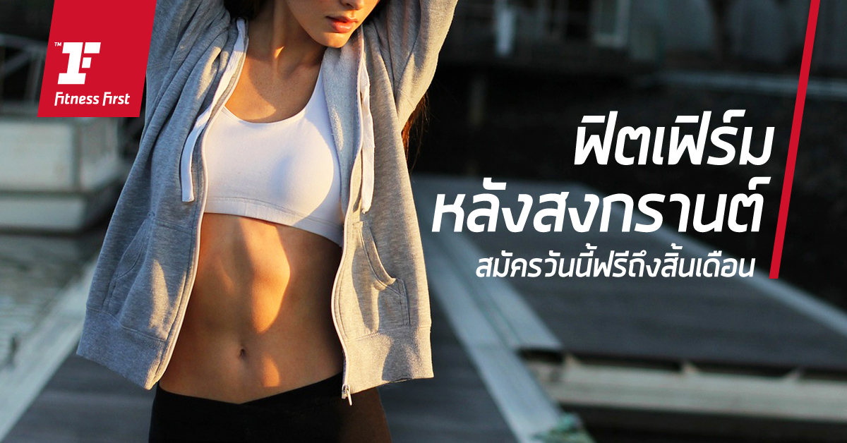 Fitness First Thailand
