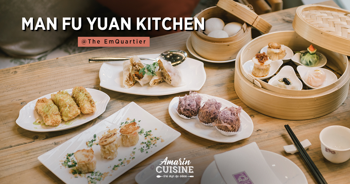 MAN FU YUAN KITCHEN